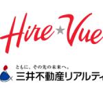 三井不動産リアルティ株式会社 | 20卒インターンシップ選考に「HireVue」導入決定