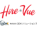株式会社ODKソリューションズ | 立命館アジア大学で「HireVue」導入