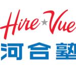 河合塾|校舎専門職員採用選考プロセスに デジタル面接プラットフォーム「HireVue」活用