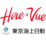 東京海上日動火災保険株式会社 | デジタル面接プラットフォーム「HireVue」活用