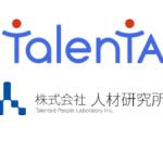 【5月21日開催】<曽和利光氏特別講演>タレンタx人材研究所共催セミナー