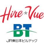 JR東日本ビルテック株式会社における HireVue録画面接と採用管理システム 自動連携開始のお知らせ