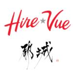宮崎県都城市の職員採用試験への デジタル面接HireVue導入のお知らせ