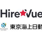 東京海上日動 オンライン面接をフル活用、採用後の配属にも役立てる | HumanCapital ONLINEにて「HireVue」が紹介されました