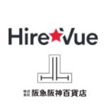 阪急阪神百貨店の新卒採用選考において「HireVue(ハイアービュー)」 AIアセスメント活用が開始~従来の選考方法にAIによる客観評価を掛け合わせたハイブリッド選考にチャレンジ~